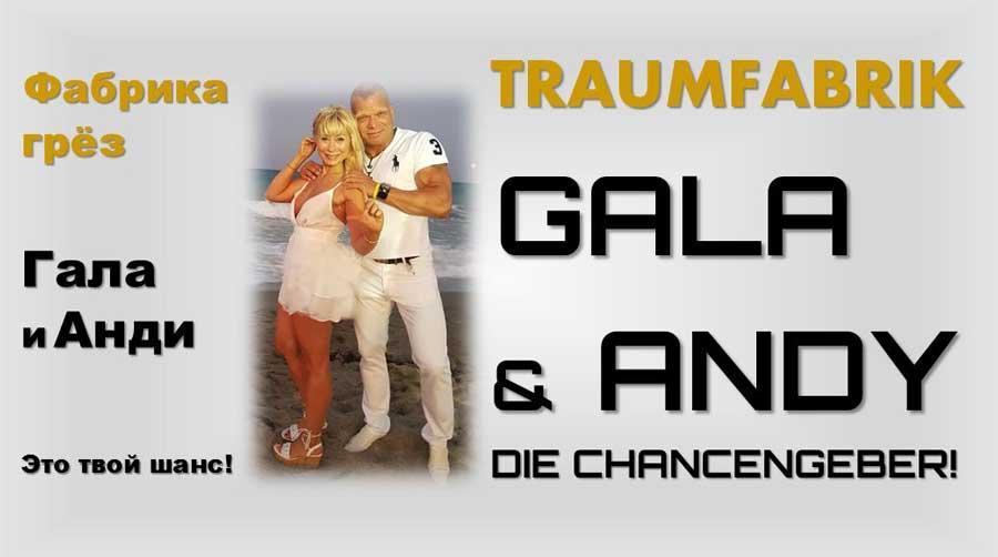 Traumfabrik Gala und Andy Gutekunst